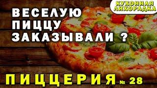 Пиццерия ПСИХА #28 уровень | Кухонная лихорадка прохождение