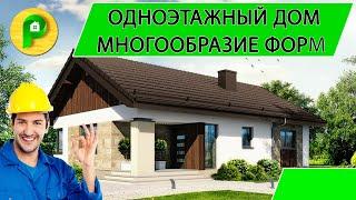Строительство одноэтажного дома, проект 100 кв.м | РЕМСТРОЙСЕРВИС 2020