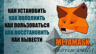 Как установить METAMASK кошелек для Ethereum Как купить эфир Как вывести Как восстановить метамаск