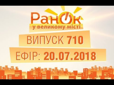Телеканал ICTV: Утро в Большом Городе - Выпуск 710 - 20.07.2018