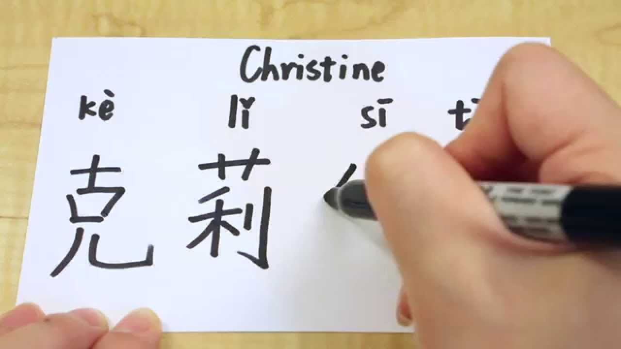 chinese writing names