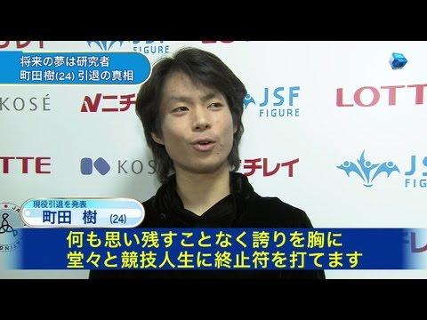 町田樹がリンク上で突然の引退発表 早大大学院へ進学