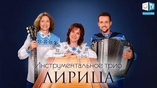Инструментальное трио Лирица (LIRITSA). Интервью на АЛЛАТРА ТВ