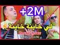 Yacine Tigre 2021 Li Khayna Khayna لي خاينة خاينة Avec Amine La Colombe