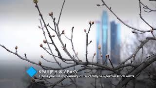 Одесса вошла в рейтинг 200 городов мира по индексу качества жизни