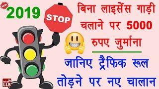 New Traffic Rules in Hindi 2019 - जानिए किस ट्रैफिक नियम को तोड़ने पर कितना चालान देना होगा   Latest