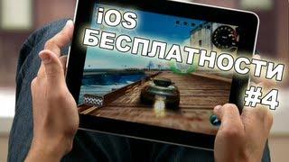 iOS Бесплатности. Бесплатные игры для IPad #4