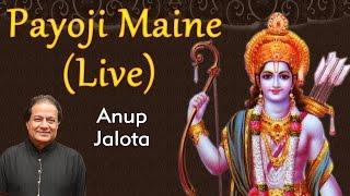 Payoji Maine Ram Ratan Dhan Payo (Live) - Anup Jalota | Hindi Ram Bhajan | Ram Navami