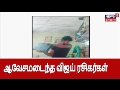 அரசு வழங்கிய இலவச பொருட்களை உடைத்தெறியும் விஜய் ரசிகர்கள் | Vijay Fans Reaction After Sarkar Movie