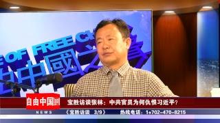 宝胜访谈张林:中共官员为何仇恨习近平?《宝胜访谈 3/9》