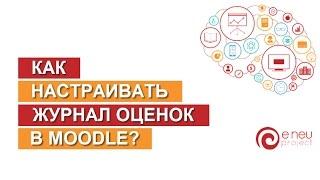 Как настраивать Журнал оценок в Moodle?