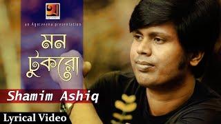 Mon Tukro Shamim Ashiq Mp3 Song Download