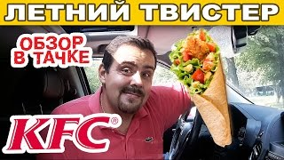 ТВИСТЕР ЛЕТНИЙ (KFC) ★ Обзор в тачке