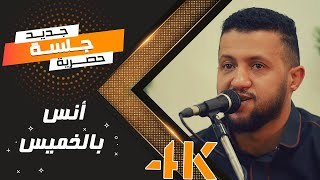 #جديد جلسة 4K مغلقة وحصريه   سلطان الطرب حمود السمه - أنتي جنبي   أفراح آل القلفاني وآل الدباشي