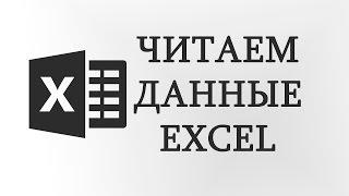 Читаем данные из Excel файла python [ часть 4 ]
