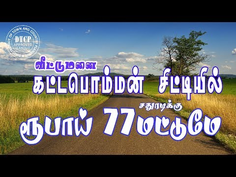 Dtcp Plots for Sale | Low Budget Projects in Madurai Road | கயத்தார்