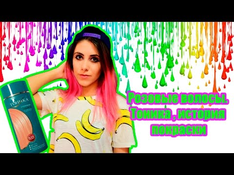 Розовые волосы .Тоника история покраски/ Pink hair .Tonika history painting