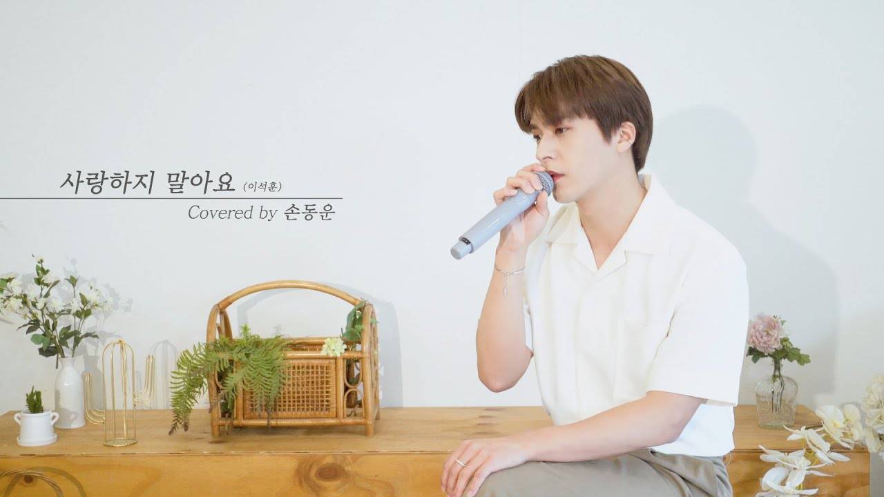 [COVER] 손동운(SON DONG WOON) - 사랑하지 말아요 (원곡 : 이석훈)