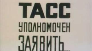 """""""ТАСС уполномочен заявить"""". Увертюра."""