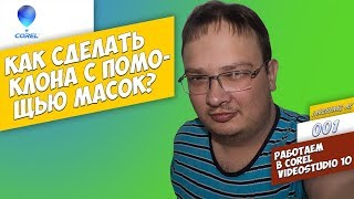 1. Как сделать клона с помощью масок в Corel VideoStudio 10?