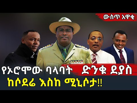 "Ethiopia: {ውስጥ አዋቂ} የኦሮሞው ""ባላባት"" ድንቁ ደያስ ከሶደሬ እስከ ሚኒሶታ!! | Dinku Deyas | Dr Abiy Ahmed"
