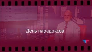 TeleTrade: Вечерний обзор, 20.07.2017 – День парадоксов