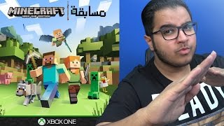 مسابقة افضل بناء ماينكرافتي اكس بوكس ون!
