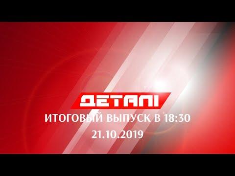 34 телеканал: Детали. Итоговый выпуск 21.10.2019