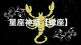 【星座神話】黄道十二星座 蠍座の誕生 SCROPION