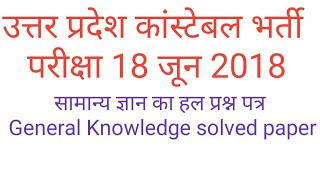 UP police constable Exam paper 18 june 2018 ll solved paper general knowledge