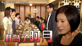 溏心風暴之家好月圓|第29集精華  難為了阿月|陳豪|楊茜堯