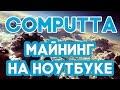 Как майнить КРИПТОВАЛЮТУ биткоин на обычном домашнем компьютере или ноутбуке?   Computta