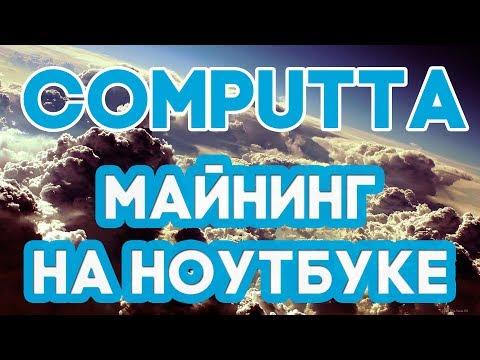 Как майнить КРИПТОВАЛЮТУ биткоин на обычном домашнем компьютере или ноутбуке? | Computta
