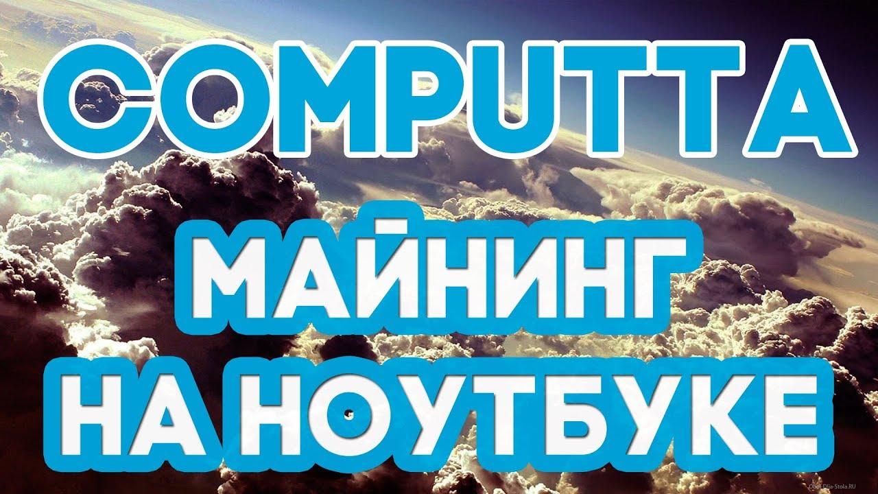 Заработок на Компьютере на Автомате | Как Майнить КРИПТОВАЛЮТУ Биткоин на Обычном