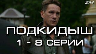 Подкидыш 1 - 8 серии ( сериал 2019 ) Анонс ! Обзор