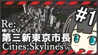 【Cities:Skylines】(再び)ゆっくり第三新東京市長になる Part1【ゆっくり実況】