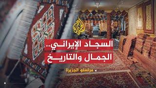 مراسلو الجزيرة-السجاد الإيراني ومعرض التكنولوجيا بماليزيا