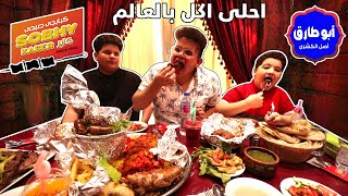 فلوق1 تجربة الاكل من اشهر مطاعم مصر🇪🇬 ( صبحي كابر - ابو طارق ) - famous restaurants in Egypt