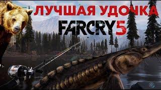 Где взять лучшую удочку в Far Cry 5