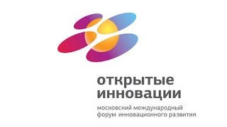 видео В Москве пройдет форум «Открытые инновации»