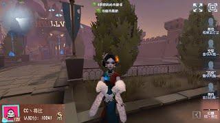 #409 Geisha 1st   Pro Player   China Server   Moonlit River Park   Identity V