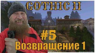 """""""Готика 2 Возвращение 1""""  серия 5 """"Путь в монастырь""""     @OldGamer 16+"""
