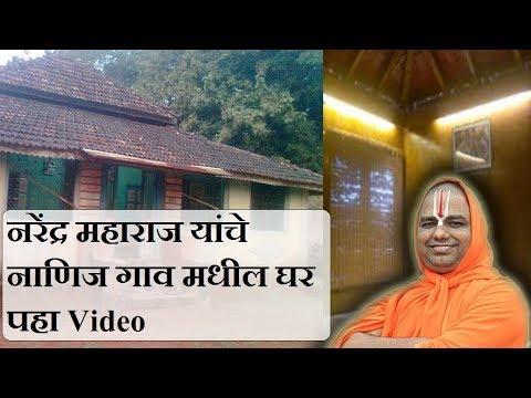 नरेंद्र महाराज यांचे नाणिज गाव मधील घर पहा - Swami Home