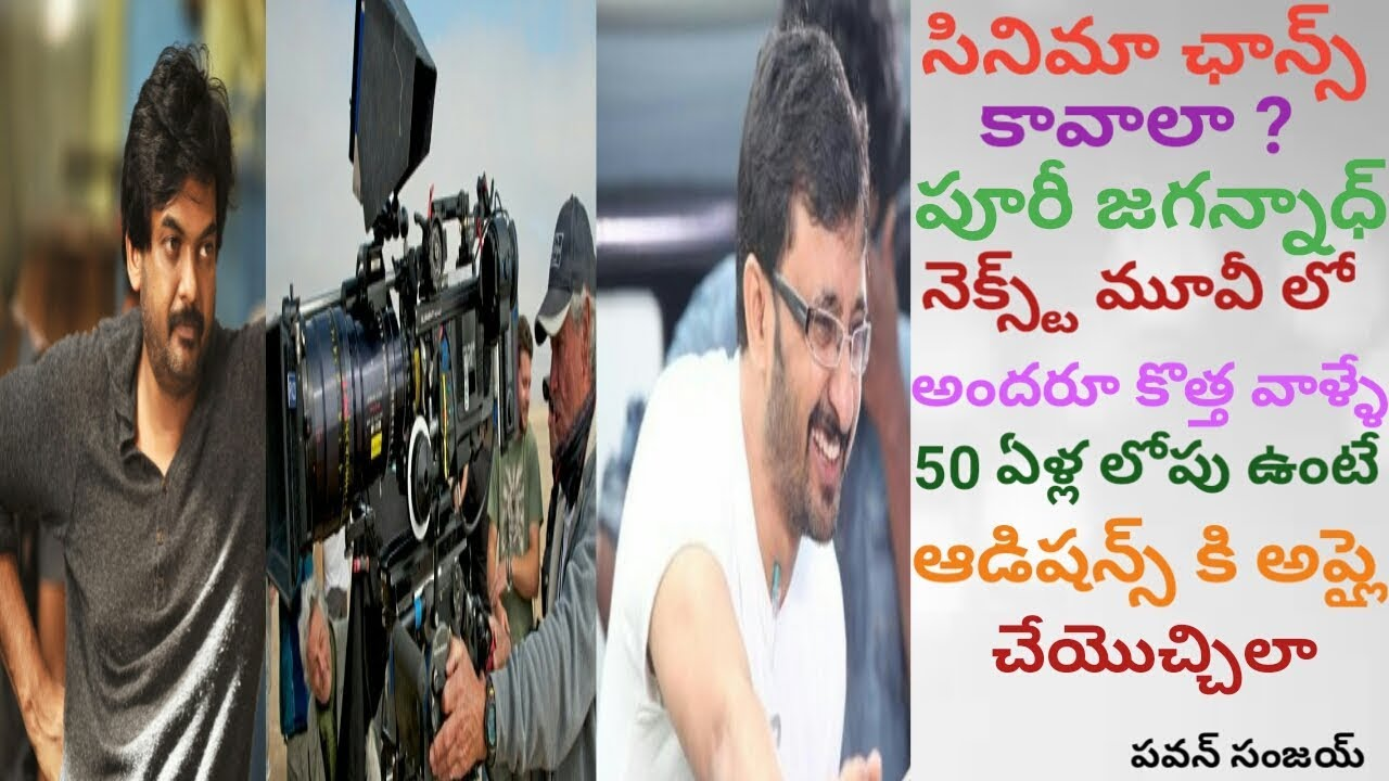 Cinema - Cinema Chance for New Talents in Puri Jagannadh's Upcoming Film |  in Telugu By Pa1