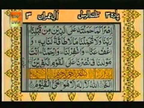 Urdu Translation With Tilawat Quran 3/30 - YouTube
