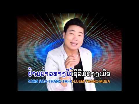 ກ້ຽວສາວໝາກນາວ-ຮັກສາວ4ແຂວງ-Best Laos Song collection