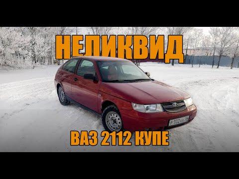 Перекуп - Купил нелеквид за 100000 рублей! ВАЗ 2112 Купе. 2008й год. SS20 Шоссе. Gamma GF819