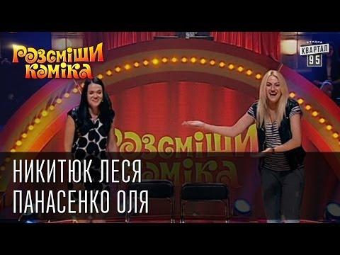 Видео, Рассмеши Комика сезон 4й выпуск 9 - Никитюк Леся, Панасенко Оля, г. Хмельницкий