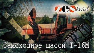 рассказ Самоходное шасси Т-16М