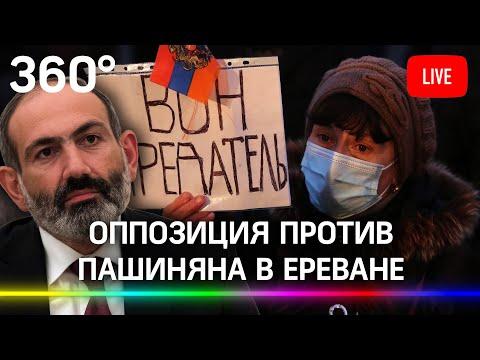 Оппозиция против премьер-министра Армении Никола Пашиняна в Ереване. Прямая трансляция
